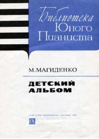 М. Магиденко. Детский альбом для фортепиано