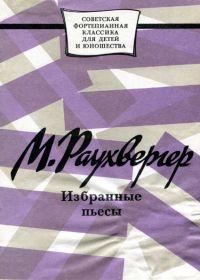 М. Раухвергер. Избранные пьесы для фортепиано
