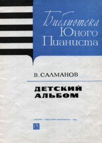 В. Салманов. Детский альбом для фортепиано