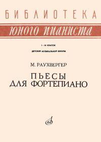 М. Раухвергер. Пьесы для фортепиано
