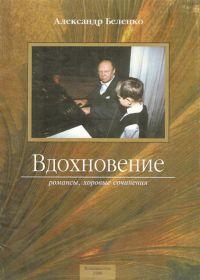 А. Беленко. Вдохновение. Романсы для голоса и фортепиано, сочинения для женского хора