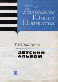 Т. Николаева. Детский альбом для фортепиано
