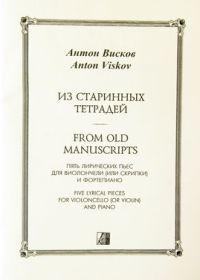 А. Висков. Из старинных тетрадей. Пять лирических пьес для виолончели (или скрипки) и фортепиано