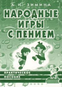 А. Зимина. Народные игры с пением