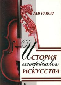 Л. Раков. История контрабасового искусства