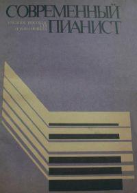 Н. Копчевский, В. Натансон, М. Соколов. Современный пианист. Учебное пособие для начинающих
