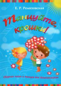 Е. Ремизовская. Танцуйте, крошки! Сборник песен и танцев для дошкольников