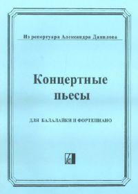Из репертуара Александра Данилова. Концертные пьесы для балалайки и фортепиано