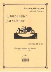 В. Польдяев. Старинный дилижанс. Пьесы для домры и фортепиано