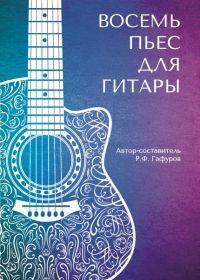 Р. Гафуров. Восемь пьес для гитары