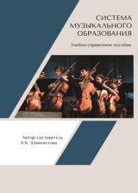 А. Шаяхметова. Система музыкального образования