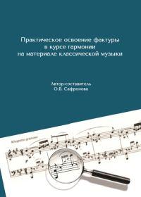 О. Сафронова. Практическое освоение фактуры в курсе гармонии на материале классической музыки