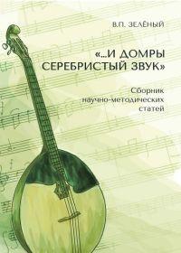 В. Зеленый. ...И домры серебристый звук. Сборник научно-методических статей