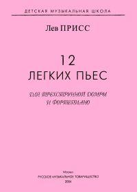 Л. Присс. 12 легких пьес для трехструнной домры и фортепиано
