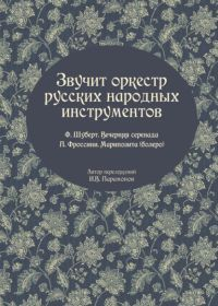 И. Парамонов. Звучит оркестр русских народных инструментов