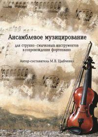 М. Цыбченко. Ансамблевое музицирование для струнно-смычковых инструментов в сопровождении фортепиано