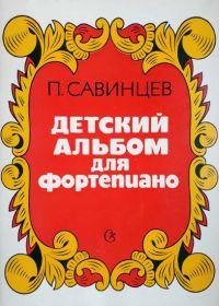 П. Савинцев. Детский альбом для фортепиано