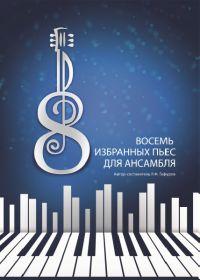 Р. Гафуров. Восемь избранных пьес для ансамбля (с гитарой)
