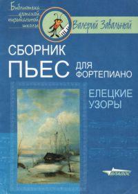В. Завальный. Елецкие узоры. Сборник пьес для фортепиано