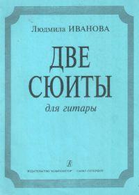 Л. Иванова. Две сюиты для гитары
