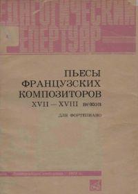 Ф. Розенблюм. Пьесы французских композиторов XVII - XVIII веков для фортепиано
