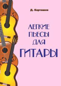 Д. Карташов. Легкие пьесы для гитары