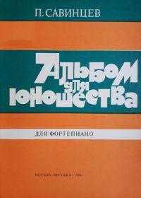 П. Савинцев. Альбом для юношества. Для фортепиано