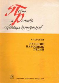 К. Сорокин. Русские народные песни в свободной обработке. Для голоса в сопровождении фортепиано