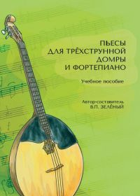 В. Зеленый. Пьесы для трёхструнной домры и фортепиано