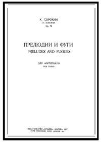 К. Сорокин. Прелюдии и фуги для фортепиано