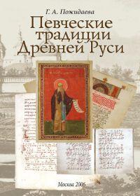Г. Пожидаева. Певческие традиции Древней Руси
