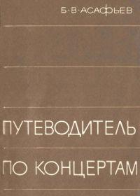 Б. Асафьев. Путеводитель по концертам (Словарь наиболее необходимых терминов и понятий)
