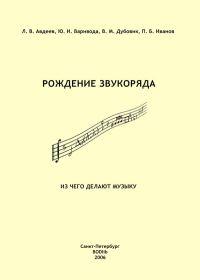 Л. Авдеев. Рождение звукоряда. Из чего делают музыку