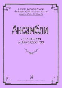 Р. Гречухина. Ансамбли для баянов и аккордеонов