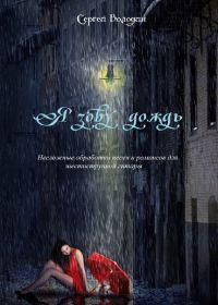С. Володин. Я зову дождь. Несложные обработки песен и романсов для шестиструнной гитары