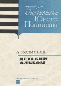 А. Холминов. Детский альбом для фортепиано
