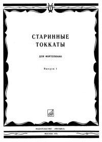 О. Брыкова и др. Старинные токкаты для фортепиано. Выпуск 1
