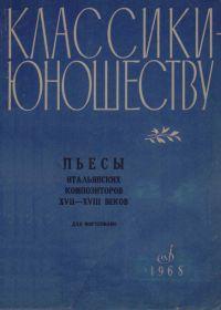 И. Окраинец. Пьесы итальянских композиторов XVII - XVIII веков для фортепиано
