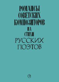 Романсы советских композиторов на стихи русских поэтов