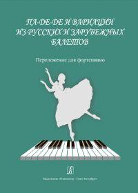 И. Цареградская. Па-де-де и вариации из русских и зарубежных балетов. Переложение для фортепиано