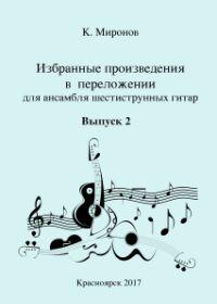 А. Паутов. К. Миронов. Избранные произведения в переложении для ансамбля шестиструнных гитар. Выпуск 2пьес для трубы с фортепиано (клавир)