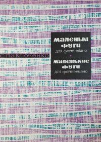 С. Павлюченко. Маленькие фуги для фортепиано