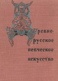 Н. Успенский. Древнерусское певческое искусство