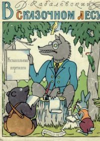 Д. Кабалевский. В сказочном лесу. Музыкальные картинки