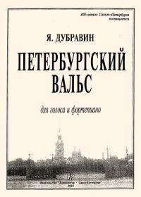 Я. Дубравин. Петербургский вальс. Для голоса и фортепиано