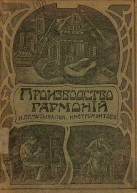 Л. Гданский. Производство гармоний и других музыкальных инструментов кустарным путем