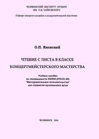 О. Яновский. Чтение с листа в классе концертмейстерского мастерства