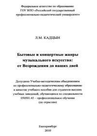 Л. Кадцын. Бытовые и концертные жанры музыкального искусства