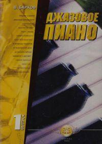 В. Барков. Джазовое пиано. Выпуск 1