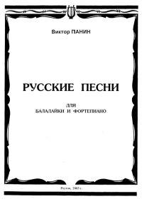 В. Панин. Русские песни для балалайки и фортепиано